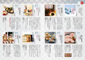furusato_2018_b-5のサムネイル